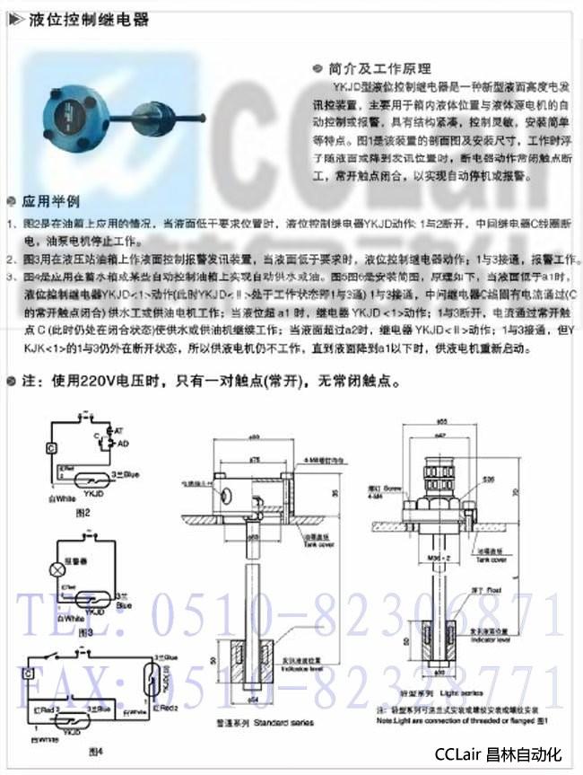 ykjd液位控制继电器|ykjd液位控制器