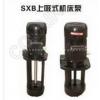 SXB-400,SXB-300,SXB-250,SXB-200,SXB-160,SXB-120,SXB-60U,SXB-30U,SXB,上吸式机床泵