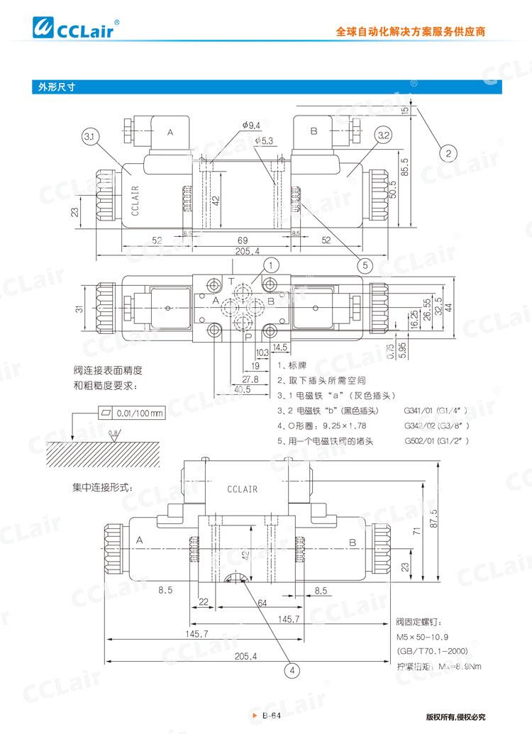 WE6型电磁换向阀-5