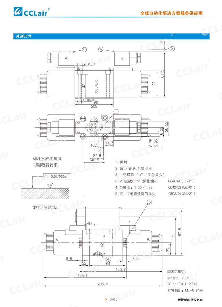 WE6型电磁换向阀-6