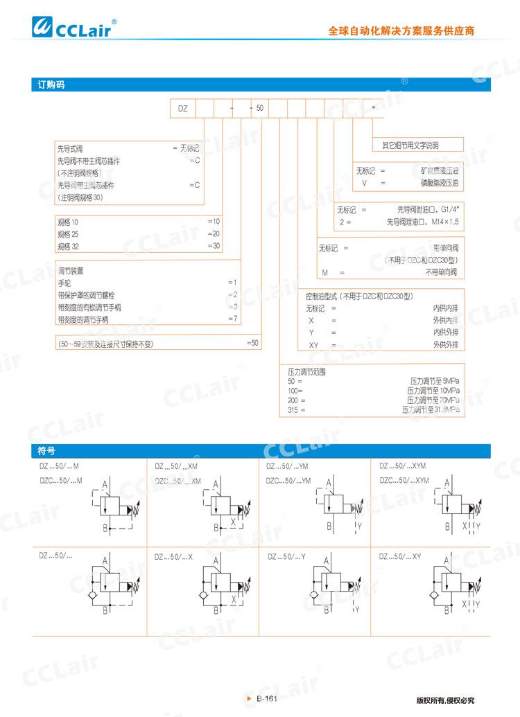 DZ 50型先导式顺序阀-2