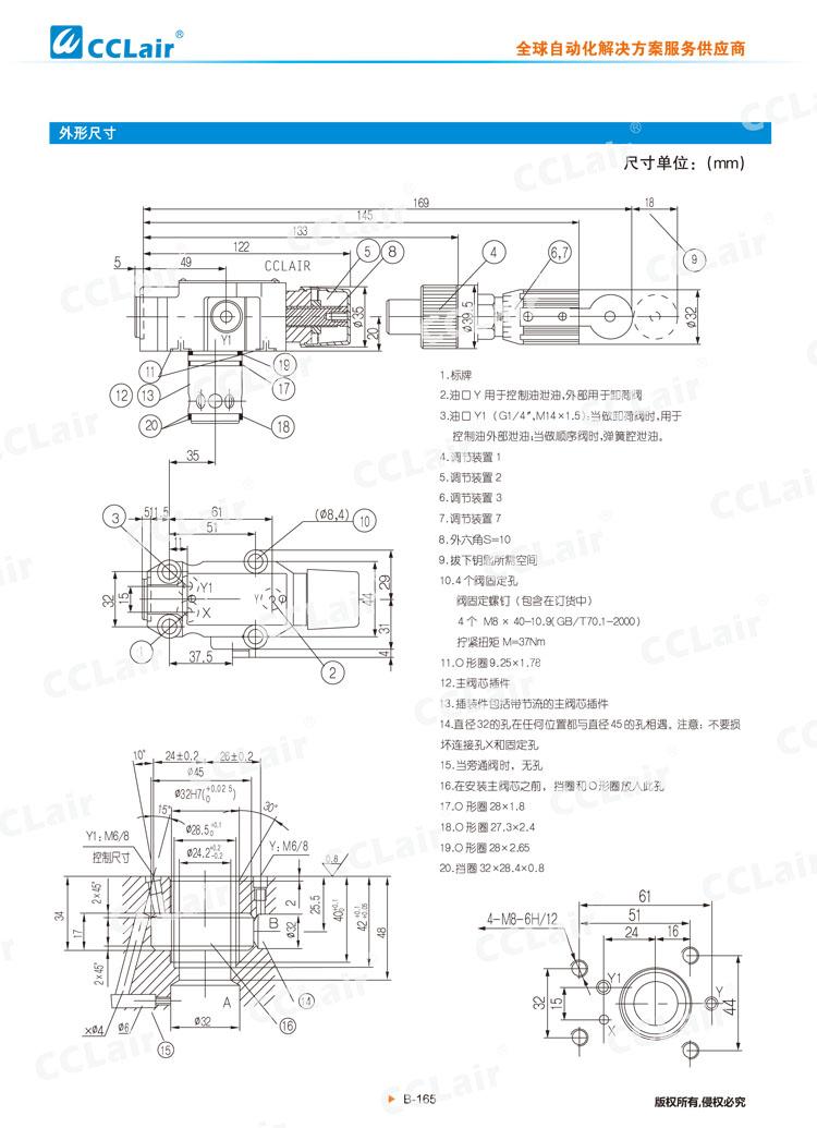 DZ 50型先导式顺序阀-6