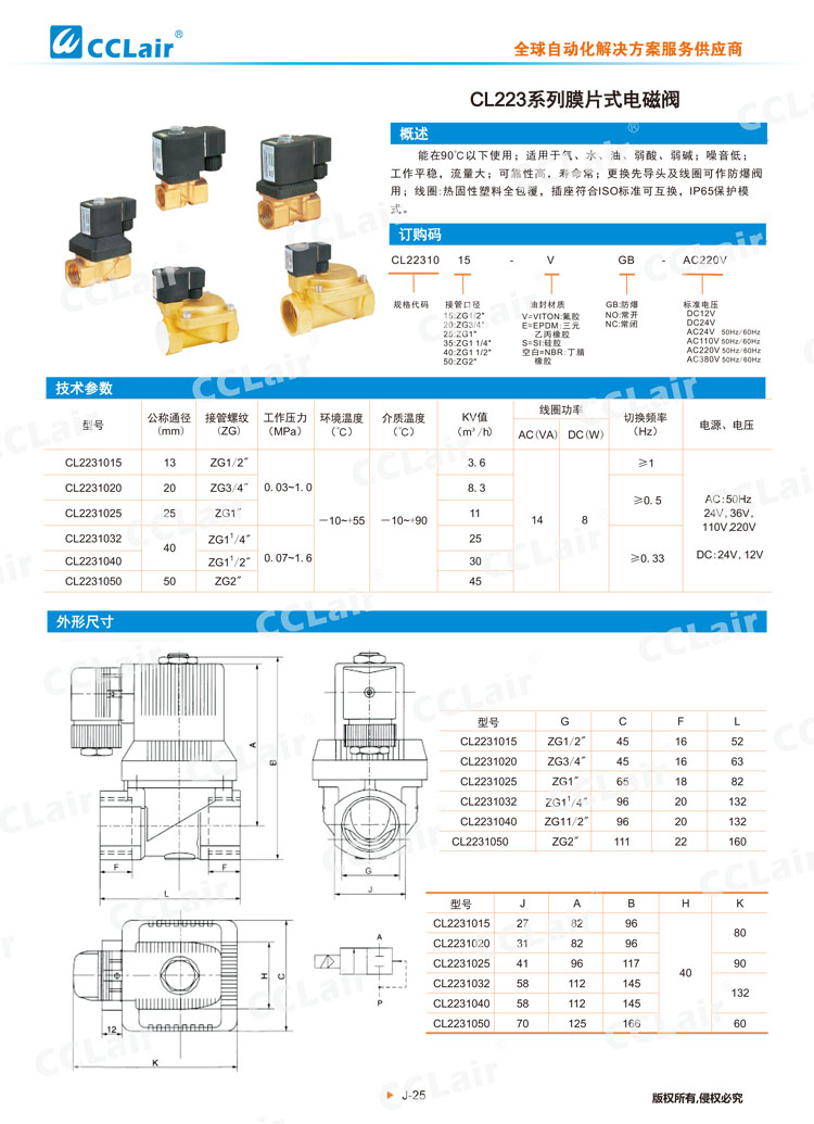 CL223系列膜片式电磁阀