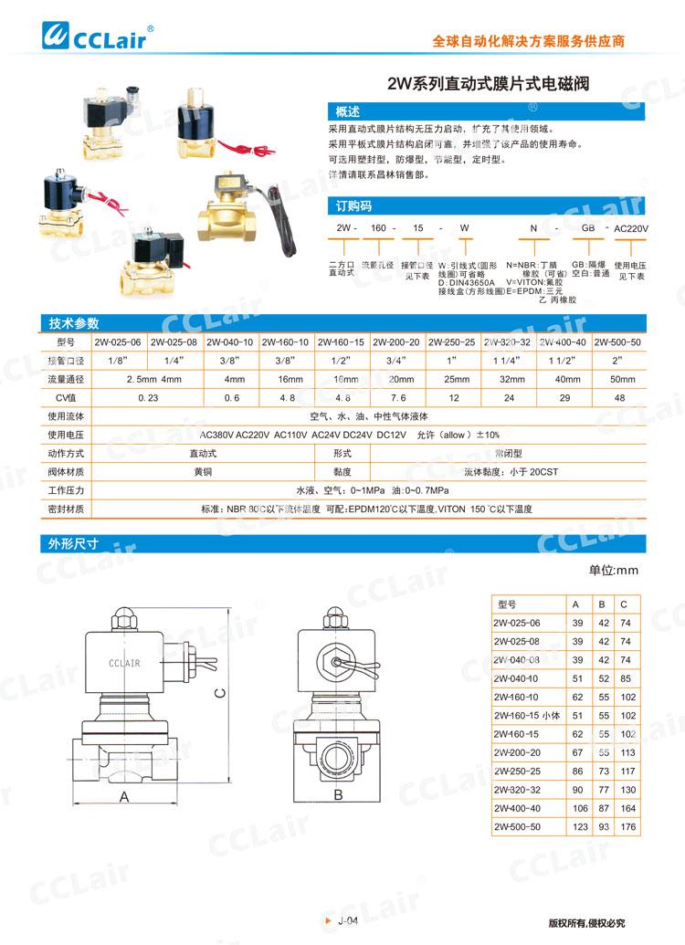 2W系列直动式膜片式电磁阀