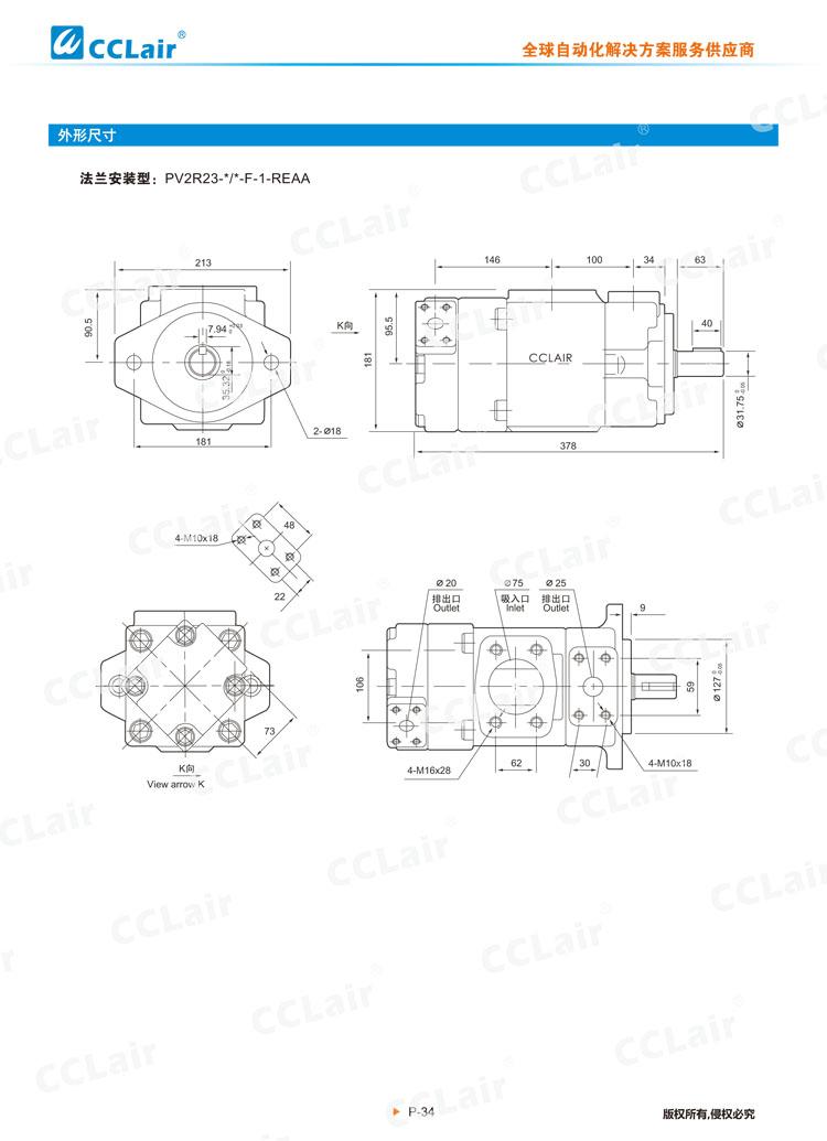 PV2R系列高压低噪音叶片泵(双泵)-7