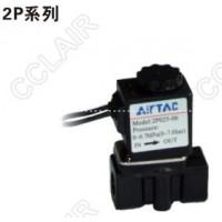 AIRTAC亚德客 流体控制阀2P025-06,2P025-08