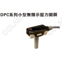 AIRTAC亚德客 无显示压力开关DPC-01,DPC-10,DPCN-01,DPCN-10,DPCP-01,DPCP-10