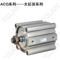 AIRTAC亚德客 大缸径超薄气缸ACQ125*10,ACQ125*10-S,ACQ125*20,ACQ125*20-S,ACQ125*30,ACQ125*30-S,ACQ140*50-S,ACQ140*75,ACQ140*75-S,ACQ140*100,ACQ140*100-S,ACQD125*10,ACQD125*10-S,ACQD125*20,ACQD125*20-S,ACQD125*30,ACQD125*30-S,ACQD125*40,ACQD125*40-S