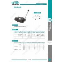 YUTIEN油田 手动换向阀DMG-02-3C2,DMG-02-3D2,DMG-03-3C2,DMG-03-3D2,DMT-03-3C2,DMT-03-3D2,DMT-04-3C2,DMT-04-3D2,DMT-06-3C2 DMT-06-3D2,DMT-10-3C2,DMT-10-3D2,DRT-03-3C2,DRT-03-3D2,DMG-02-2B2,DMG-02-2D2,DMG-03-2B2,DMG-03-2D2,DMT-03-2B2,DMT-03-2D2