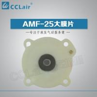 AMF-20 B01ZA20,AMF-25 B01ZA25,AMF-40 B01ZA40,AMF-50 B01ZA50,AMF-65 B01ZA65,AMF B01ZYD01,ASCO型直角式电磁脉冲阀膜片