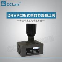 DRVP6,DRVP8,DRVP10,DRVP12,DRVP16,DRVP20,DRVP25,DRVP30,DRVP40,DRVP401-10,节流截止阀