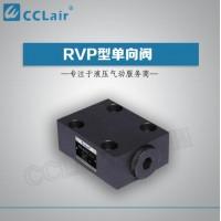 RVP610,RVP810,RVP1010,RVP1210,RVP1610,RVP2010,RVP2510V,RVP3010V,RVP4010V,单向阀