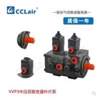 VVP3-20-20,VVP3-30-30,VVP3-40-40,VVP3-54-54,VVP3-70-70,双联变量叶片泵