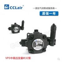 VP3-20-A,VP3-30-A,VP3-40-A,VP3-54-A,VP4-70-A,VP4-86-A,VP3-20-B,VP3-30-B,VP3-40-B,中压变量叶片泵