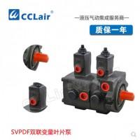 SVPDF-3020-3020-20,SVPDF-3055-4035-20,SVPDF-4055-4055-20,SVPDF,双联可变叶片泵