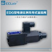 EDG-01V,EDG-01,EDG-01-C-PNT11-51,EDG-01V-B-1-PNT15-51,电液比例先导式溢流阀