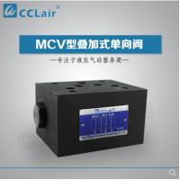 MCV-02,MCV-03,MCV-04,MCV-06,MCV-02P,MCV-03A,MCV-06T,MCV-04B,叠加式单向阀