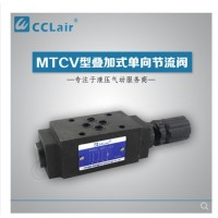 MTCV-02,MTCV-03,MTCV-04,MTCV-06,MTCV-02A-I,MTCV-03B-O,MTCV-06W,叠加式单向节流阀