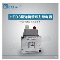 HED30A30/100,HED30A30/200L24,HED30A30/400L220,HED30A30/400L110,弹簧管压力继电器