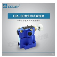 DR10-4-50/.DR10G.DR20G-4-50/.DR20-5-50/.DR30-4-50/.DR30-5-50/.DRC10.DR30G.DRC20.DRC30先导式减压阀