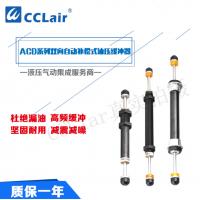 ACD2030,ACD2035,ACD2050,ACD2550,ACD2050-W,双向油压缓冲器