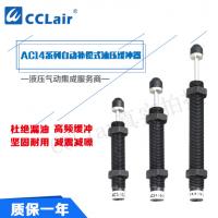 AC0806-1/2/3,AC1008/1005/1210-1/2/3,AC2020/2580-1,油压缓冲器