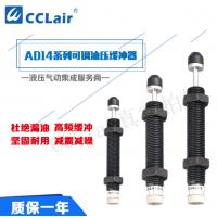AD1410-1/2/3,AD2020-1/2/3,AD3625-1/2/3/N,可调式油压缓冲器