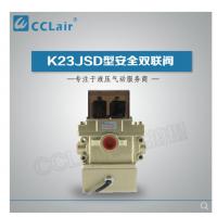 K23JSD-L15,K23JSD-L25,K23JSD-L32,K23JSD-L40,安全双联阀