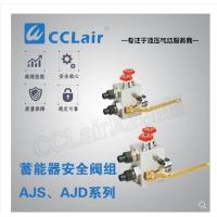 AJS-10H1-A,AJS-20H1-A,AJS-10H1-B,AJS-32H1-A,AJS-20H1-B,AJS-10H2-A,AJS-32H2-B,AJS-32H3-B,AJS-20H3-A,蓄