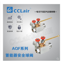 AQF-L25H1-A,AQF-LS25H1-B,AQF-L32H1-A,AQF-LW25H2-A,AQF-L32H3-B,AQF-L25H3-A,AQF-L40H3,AQF-LS40H2,蓄能器安