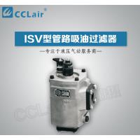 ISV20,ISV25,ISV32,ISV40,ISV50,ISV65,ISV80,ISV90,ISV100,ISV100-1000×180,管路吸油过滤器