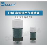 DAB-90-90,DAB-90-150,DAB-120-145,DAB-120-255,吸湿空气滤清器