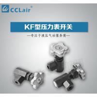 KjF-L8H,KzF-L8H,KF-L8/12E,KF-L8/14E,KF-L8/20E,压力表开关