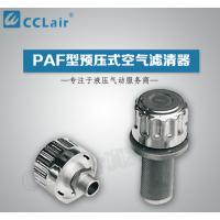 PAF1-0.02-0.45-10L,PAF2-0.035-0.45-40F,PAF1-0.07-0.45-10L,预压式空气滤清器