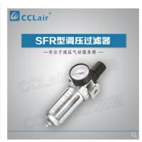 SFR-200,SFR-300,SFR-400,SFR200,SFR300,SFR400调压过滤器