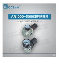 AR1000-M5,AR2000-02,AR3000-02,AR3000-03,AR4000-04,AR4000-06,AR5000-06,AR5000-10,调压阀