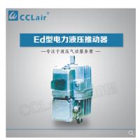 Ed-23,Ed-30,Ed-40,Ed-50,Ed-70,Ed-80,Ed-121,Ed-201,Ed-301,Ed-630,Ed-70/5,电力液压推动器