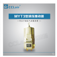 MYT3-22/4,MYT3-40/4,MYT3-70/5,MYT3-125/5,MYT3-125E/5,MYT3-200/8,MYT3-200E/8,MYT3-315/8,液压推动器