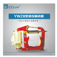 YWZ8-200,YWZ8-300,YWZ8-400,YWZ8-500,YWZ8-600,YWZ8-700,YWZ8-800,YWZ8-700/E301,BYWZ8-700/E301,液压制动器