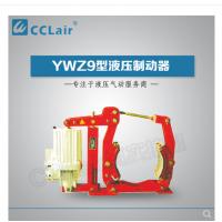 YWZ9-200,YWZ9-300,YWZ9-315,YWZ9-400,YWZ9-500,YWZ9-600,YWZ9-630,YWZ9-700,YWZ9-710,BYWZ9-600,液压制动器