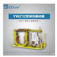 YWZ12-200,YWZ12-250,YWZ12-315,BYWZ12-400,BYWZ12-500,YWZ12-400,YWZ12-500,YWZ12-630,YWZ12-710,液压制动器