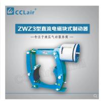 ZWZ3-160,ZWZ3-200,ZWZ3-250,ZWZ3-315,ZWZ3-250/200,ZWZ3-315/300,ZWZ3-315/200,直流式电磁块式制动器
