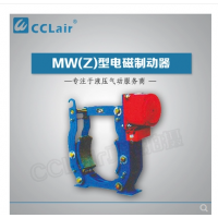 MW160,MW200,MW250,MW315,MW400,MW500,MW630,MW710,MW800,MW800-10000,电磁制动器