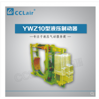 YWZ10-200,YWZ10-250,YWZ10-315,BYWZ10-710,YWZ10-400,YWZ10-500,YWZ10-630,YWZ10-710,YWZ10-800,液压制动器