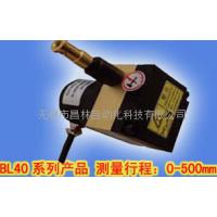 BL40-P,BL40-V/MA/R,BL40-G,BL40系列拉线位移传感器