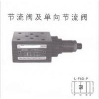 L-H16D-O,L-F16D-P,L-H16D-P,LA-H16D-O,LA-H16D-P,LA-F16D-P,叠加式节流阀
