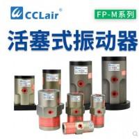 活塞往复震荡器FP-12-M,FP-18-M,FP-25-M,FP-32,FP-35-M,FP-40-M,FP-50-M,FP-60-M,FP-80-M,FP-100-M,气动振动器