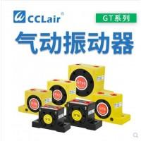 震动器GT-04,GT-06,GT-08,GT-10,GT-13,GT-16,GT-20,GT-25,GT-30,GT-32,GT-36,GT-40,GT-48,GT-60涡轮工业振动器