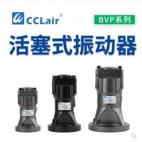 气缸式活塞往复式振动器BVP-30C,BVP-40C,BVP-60C直线冲击下料