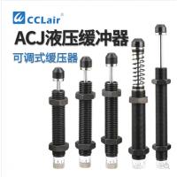 可调式2550油压缓冲器ACJ1007,ACJ1210,ACJ1412,ACJ2020,ACJ2550,ACJ2725,ACJ2750,ACJ3325,ACJ3350,ACJ3625,ACJ3650,ACJ4225,ACJ4250,ACJ4275阻尼器